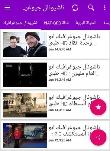 ناشيونال جيوغرافيك ابو ظبي أفلام وثائقية كاملة For Android Apk Download