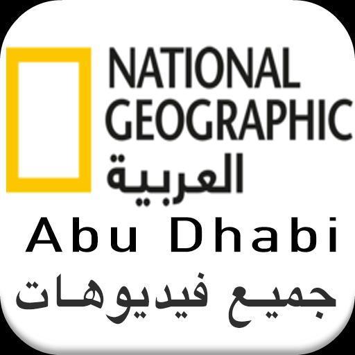 ناشيونال جيوغرافيك ابو ظبي أفلام وثائقية كاملة For Android Apk
