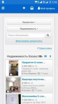 Недвижимость покупка продажа аренда обмен TorgSiti screenshot 4