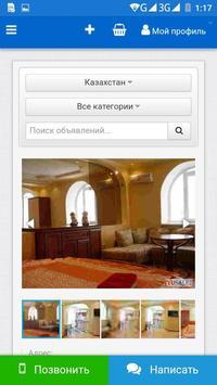 Недвижимость покупка продажа аренда обмен TorgSiti screenshot 1