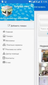 Недвижимость покупка продажа аренда обмен TorgSiti screenshot 2
