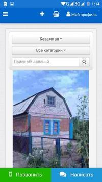 Недвижимость покупка продажа аренда обмен TorgSiti screenshot 3
