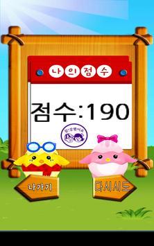 에듀랑 영어낱말배우기 screenshot 2