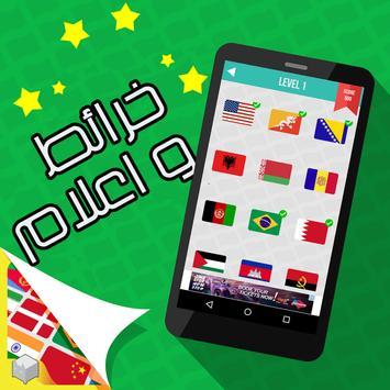 Flags of the World Quiz apk screenshot