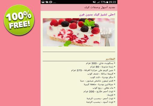 جديد أسهل وصفات كيك apk screenshot
