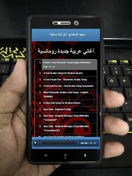 New Arabic Romantic Songs screenshot 3