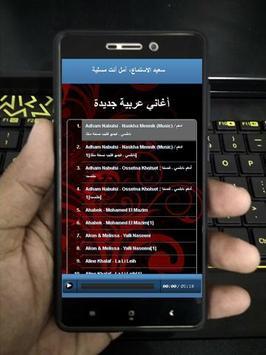 New Arabic Songs apk screenshot