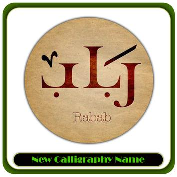 New Calligraphy Name poster