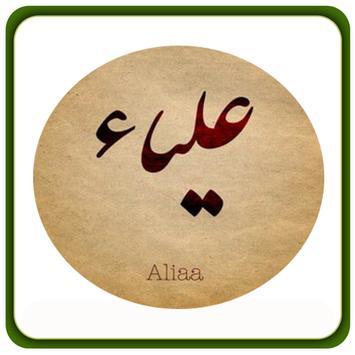 New Calligraphy Name screenshot 7