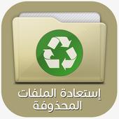استعادة جميع الملفات المحذوفة - الصور والفيديوهات icon