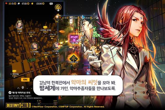 데스티니 차일드 T for kakao apk screenshot