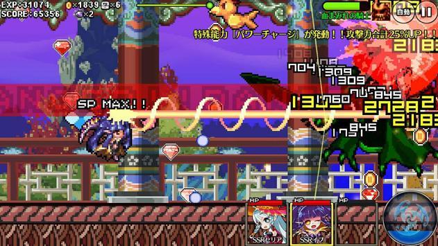 エルブリッサ apk screenshot