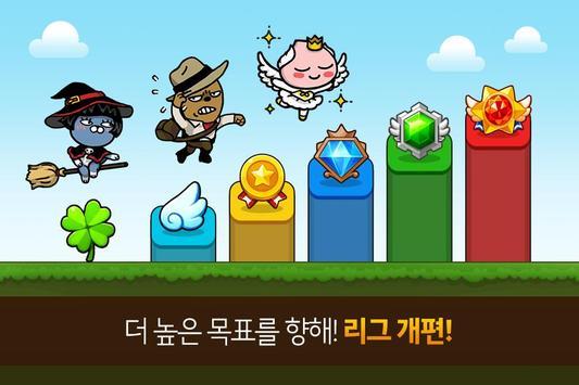 프렌즈런 for Kakao apk screenshot