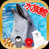とびだす水族館-赤ちゃん・幼児・子供向け知育アプリ icon