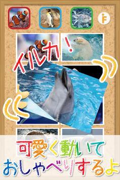 とびだす水族館-赤ちゃん・幼児・子供向け知育アプリ apk screenshot