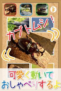 とびだす昆虫園-赤ちゃん・幼児・子供向け知育アプリ poster