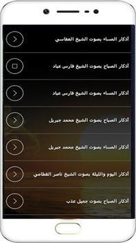 اذكار الصباح والمساء منبه تلقائي screenshot 1