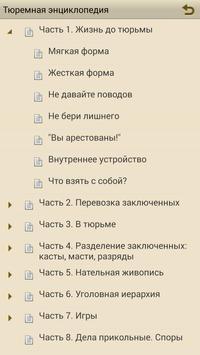 Энциклопедия блатной жизни apk screenshot
