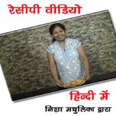 Nisha Madhulika Indian Food Recipes in Hindi icon