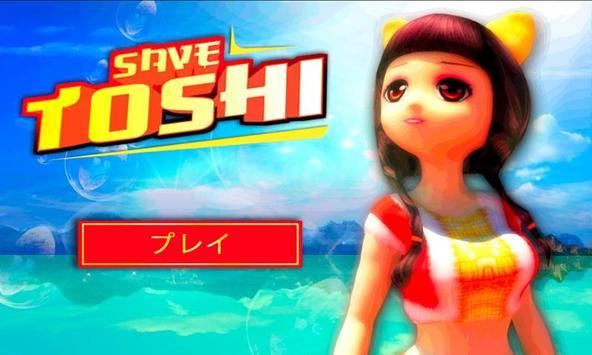 Save Toshi poster