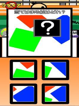 脳トレマラソン【脳を鍛えて走って進め!直感パズルと本格脳トレ問題ゲーム】 apk screenshot