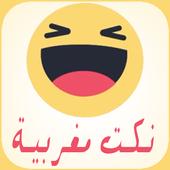 نكت مغربية فيسبوكية icon