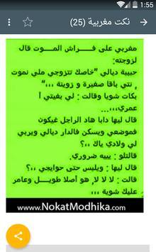 نكت مغربية فيسبوكية poster
