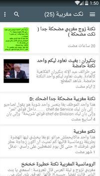 نكت مغربية فيسبوكية apk screenshot