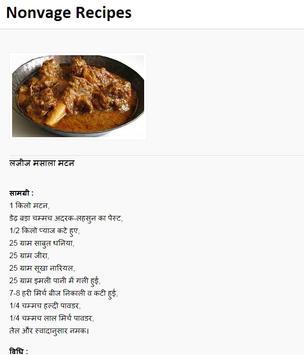 Non veg recipes in hindi descarga non veg recipes in hindi captura de pantalla de la apk forumfinder Gallery