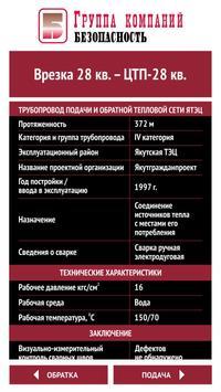 Техническая диагностика трубопровода poster