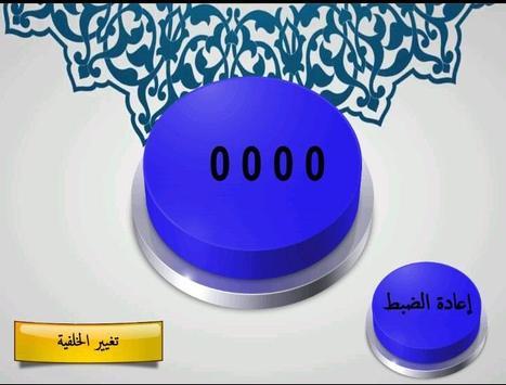 المسبحة mesbaha apk screenshot