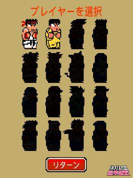 Pixel QTE-Fu Master apk screenshot