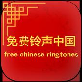 Best Chinese Ringtones icon