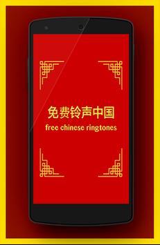 Best Chinese Ringtones screenshot 1