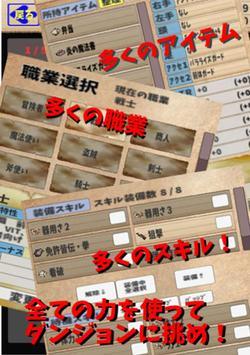 だんじょんあどべんちゃーせかんど【ローグライクRPG】 apk screenshot