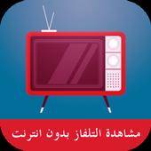 تلفاز بدون انترنت SIMULATOR TV icon