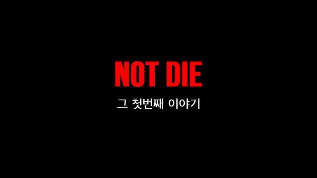 혁명은 죽지 않는다 RDND poster