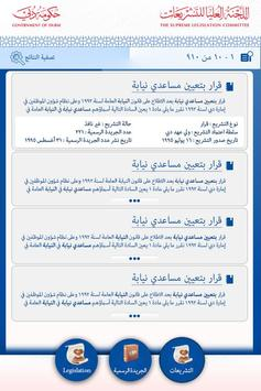 Dubai Official Gazette apk screenshot