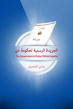 Dubai Official Gazette poster