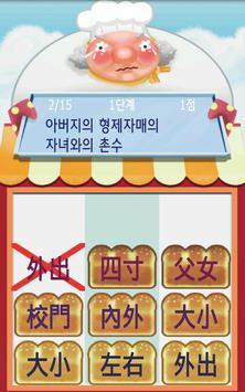한자 오감만족 6급 게임 screenshot 3