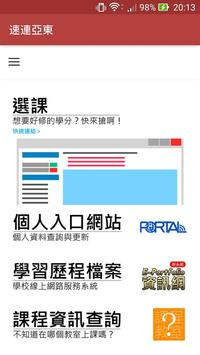 速連亞東 OITLink apk screenshot