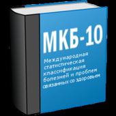 МКБ 10 (Free) icon
