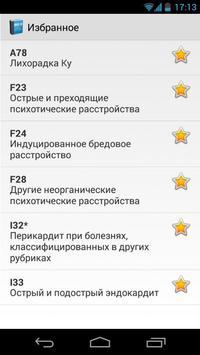 МКБ 10 (Free) screenshot 3