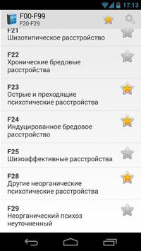 МКБ 10 (Free) screenshot 2