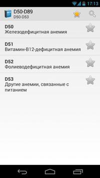 МКБ 10 (Free) screenshot 4