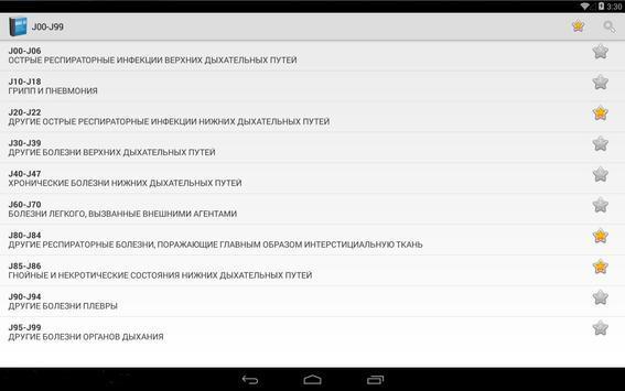 МКБ 10 (Free) screenshot 5