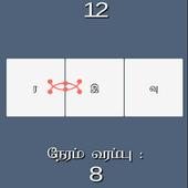 சதுரங்க சடுகுடு (Tamil Word Game For Children) icon