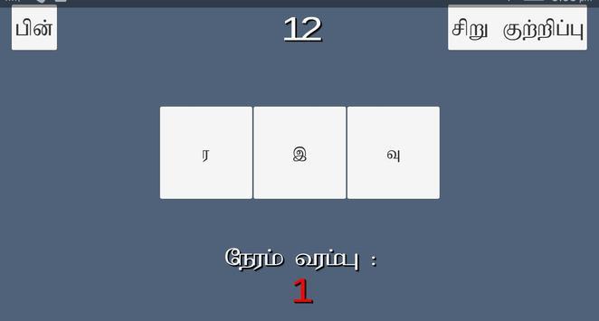 சதுரங்க சடுகுடு (Tamil Word Game For Children) screenshot 1