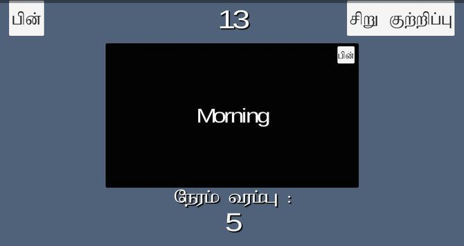 சதுரங்க சடுகுடு (Tamil Word Game For Children) screenshot 2