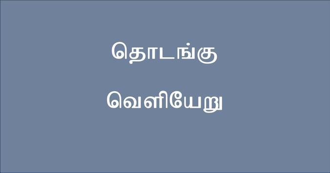 சதுரங்க சடுகுடு (Tamil Word Game For Children) screenshot 3